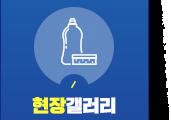 현장갤러리